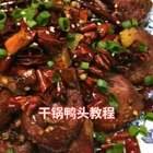 #干锅鸭头##我要上热门##美食#每天分享美食教程。