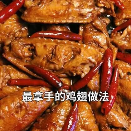美食每天更新!❤️#红烧鸡翅##热门##家常菜#
