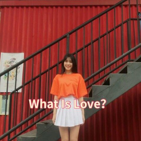 【Joyce_柚子美拍】#what is love?#新歌速度来一发...