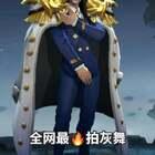 #拍灰舞##游戏##王者荣耀# 听说最近这个拍灰舞挺火🔥 所以你们的痞猫哥哥也来蹭个热度!😂😂😂
