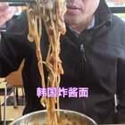 韩国🇰🇷炸酱面,这家才3000块韩币,差不多人民币18块,老公一直说好便宜#美食##韩国美食##吃秀#