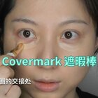 Covermark 遮暇棒,感兴趣的朋友可以点开看下#遮暇#