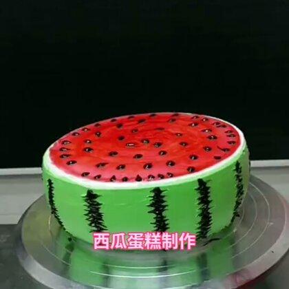 西瓜蛋糕制作,天气炎热来一份吧!长沙这个月经历了春夏秋冬,你们那里呢。#生日蛋糕##美食##精选#