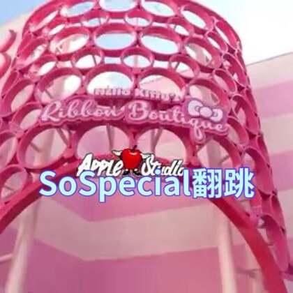 #罗夏恩so special翻跳挑战赛# 台湾baby拍出大片的赶脚~@罗夏恩Haeun