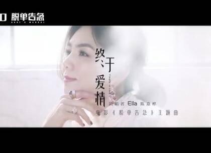 由董子健、钟楚曦、春夏主演《脱单告急》发布了由Ella 演唱的电影主题曲《终于爱情》MV~Ella产后首唱,你们觉得好听吗~#Ella#