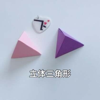 立体三角形折纸 评论点赞告诉飞飞谁正在面临升学冲刺!?要加油呀!么么哒!祝福你们❤️@美拍小助手 @玩转美拍 #精选##宝宝##手工折纸#