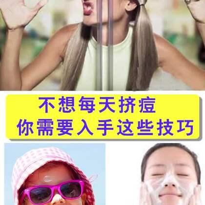 你还在每天龇牙咧嘴的挤痘痘?赶紧看过来最新出炉的几个护肤小技巧,痘痘不用挤 ,自动就消失哦 #时尚##护肤#