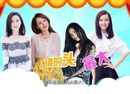 娱乐圈3大女巨头,头一个比一个大!#女巨头##倪妮##杨紫#