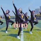 《ei ei 》偶像练习生,第二版。 Pick Me,View Dance Studio。 @美拍小助手 @长沙VIEW舞蹈工作室 #i like 美拍##偶像练习生##ei ei#