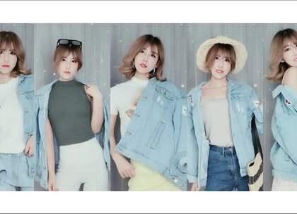 #抹茶美妆##女神##穿搭# 牛仔外套可以说是非常时髦的单品啦,今天@張太太驾到 就用它来搭配几款不同的穿着哦,每一款风格都不同,适合看视频的你们哦!