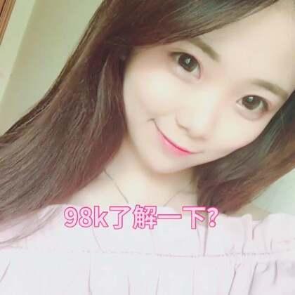#精选#小哥哥小姐姐98k了解一下???🙈🙈🙈