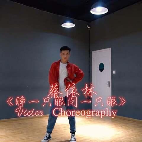 【Victor_IshowJazz美拍】#舞蹈##waacking##蔡依林#我的新...