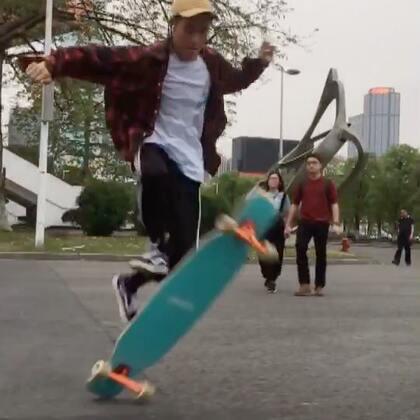 更新一段吧,还是那句话,我只想做一个温柔的滑手@Pony$oore @小雨fifteen @请叫我大俊俊 @Switch深圳滑板店 #长板##长板dancing##长板平花#