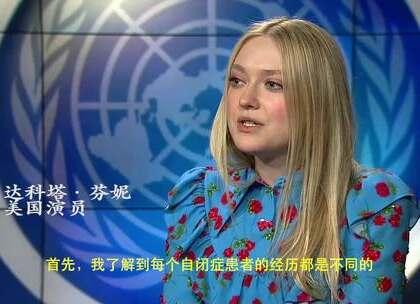 """美国新生代女演员达科塔·芬妮日前在联合国纽约总部参加了""""赋予自闭症女性和女孩权力""""特别活动。她曾在最近上映的美国电影《温蒂的幸福剧本》中出演一名自闭症患者。芬妮在接受采访时表示,人们对自闭症患者往往有很多刻板印象,但事实上""""每个患者的挣扎都是个体化的、具体的,每个人都是独特的""""。"""