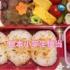 今天是Yuka小学的欢迎新生远足(远距离徒步行走),准备的豪华便当👉牛小排🍱。小学生已经不要求做卡通的了,所以比较简单!喜欢吗?😍#美食##lisaerli日本生活##我要上热门#
