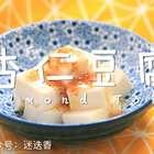 香嫩幼滑的杏仁玉露膏,温润又滋补!#美食##精选##我要上热门#