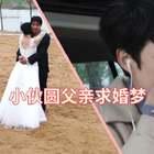 我今天打算圆父亲三十年前求婚梦!#精选#
