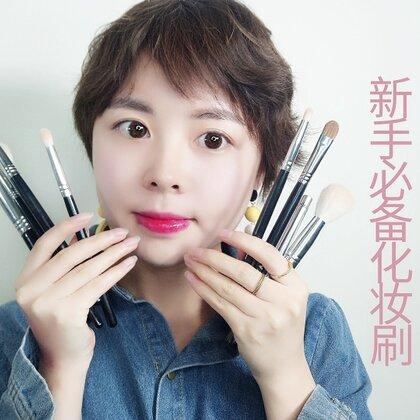新手必备的化妆刷,每一个都是很有用的,不会浪费,想化好妆没几把刷子怎么行呢!@美拍小助手 @时尚频道官方账号