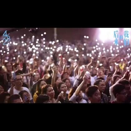 #电影后来的我们# 让我往后的时光,每当有感慨 总想起当天的星光✨✨✨ 《后来的我们》全国路演第一站 在武汉千人大合唱后来 谢谢今晚的泪水和星光❤️❤️❤️