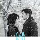 #电影后来的我们# 我在黑白的世界里,寻找那个爱了很久的朋友……