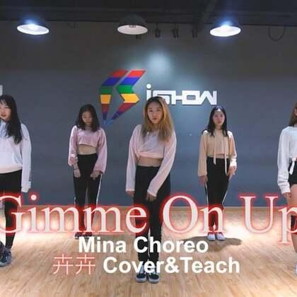 #mina myoung编舞#音乐是#gimme on up#音源比较难找,大家可以用视频音乐练习哦💃最近点赞也是太少……大家去哪里啦😤不期待分解了嘛???报名电话13770971242#舞蹈#
