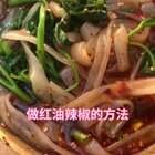 #美食##自制辣椒油##街边小吃#,辣椒油 你学会了吗 ?