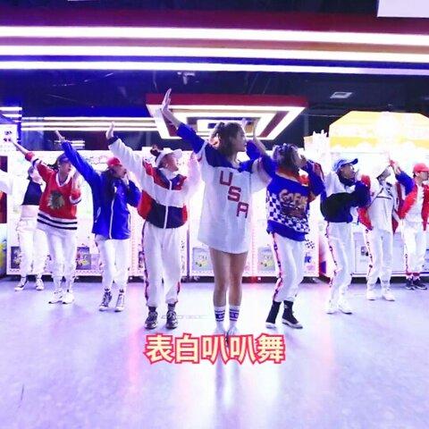 【175当当美拍】#i like 美拍##表白叭叭舞#全民...