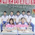校园版<纸短情长>,http://shop66080076.m.taobao.com,我们淘宝店铺会经常更新一些新品,希望你们能给我们点个关注哦。#i like 美拍##笑园团队#
