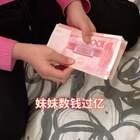 妹妹数钱过亿