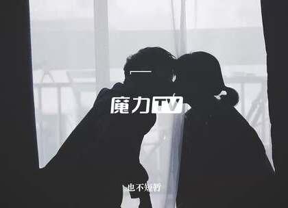 但愿你没有忘记,那时的我是真的爱你!#小情书##情感##恋人#