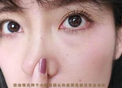 (下)寻找控油蜜粉,NARS蜜粉混油皮8h测评。#我要上热门##时尚##美妆#