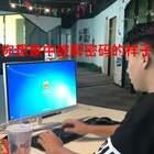 #如何破解电脑密码#今天就教大家如何破解电脑密码!#精选#