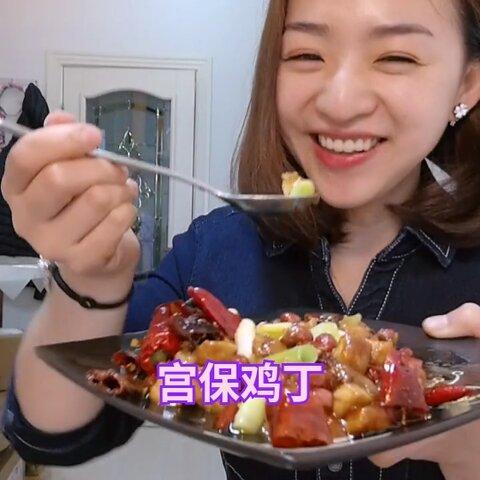 【一点一点学厨艺🌹美拍】#宫保鸡丁##美食##热门#