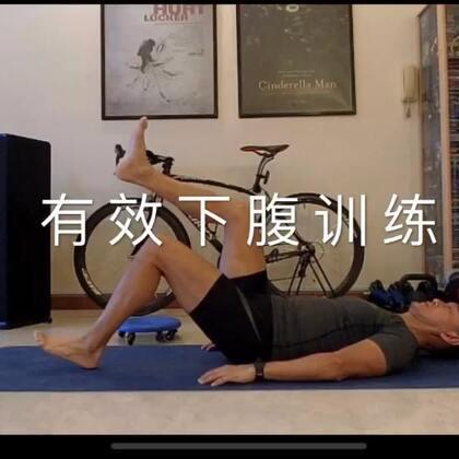 #运动##美拍运动季##健身#今天的训练能收紧下腹的肌肉。若配合有氧运动,双管齐下,能达到减脂瘦下腹的效果。建议以下的运动程序:先做拉伸与热身(可参考我的转发视频),跑步20-30分钟,然后才做今天的下腹训炼。一共有6项动作。做完6项为1组。每做完1组才休息2分钟。总共做3-4组。加油😃