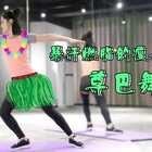 #运动#风靡全球的塑身尊巴舞,动感热辣超燃脂,跳4分钟相当于运动一小时,让你分分钟拥有魔鬼身段,想瘦的快码走跳起来吧!#舞蹈##音乐#@美拍小助手@玩转美拍