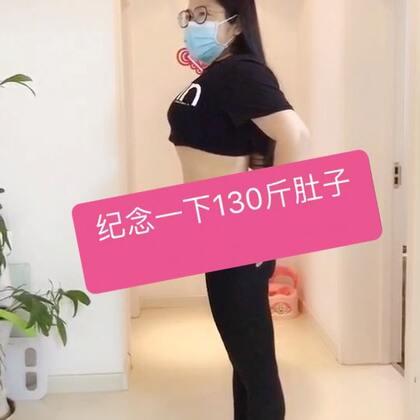 [玫瑰][玫瑰]纪念一下130斤的肚子。现在放松肚子还是挺大,不过使劲吸气能把肚子吸进去了💪。我之前练体育,可是有腹肌的[机智](不过是学生时期😂不知道34岁中年老妇女,还能不能瘦出之前的腹肌。上身壮也是因为肌肉😂)。怀孕胖了60斤,没有妊娠纹是我最幸运的😁,皮肤没有松。