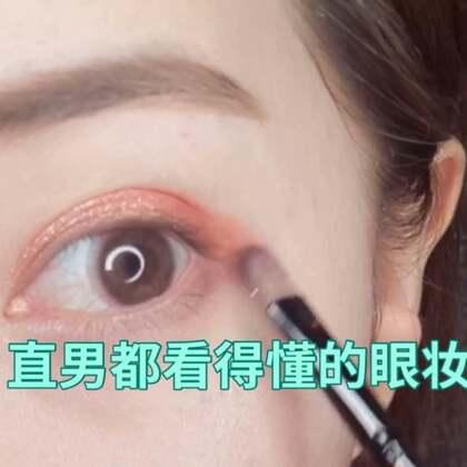 超简单的眼妆,第一次录这种不是很完美@美拍小助手 #我要上热门##眼妆教程##美妆护肤#