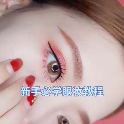 #眼妆教程##眼妆##购物分享#@美拍小助手 这款眼影盘真的特别好用,随便两个色都能搭出很好看的眼妆,良心推荐哈哈哈,学会的点心哦
