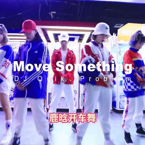 【175当当美拍】#i like 美拍##热血街舞团开车舞...