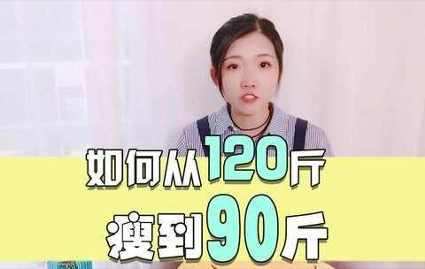 【coco瘦身方法美拍】如何从120斤瘦到90斤?coco告诉...