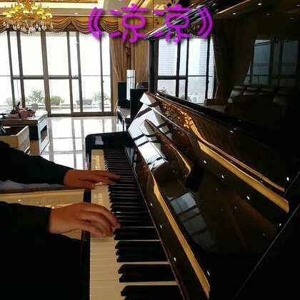 #音乐##钢琴##凉凉# 《三生三世十里桃花》主题曲,全网唯一,超还原版。由张丹亲自编配演奏。以前录制的视频不知为何被美拍屏蔽了,应粉丝要求,重新发一次。