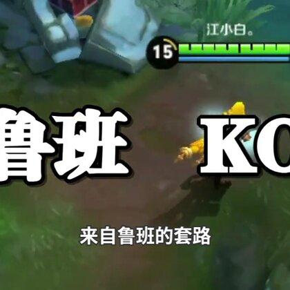 #游戏##王者荣耀##搞笑# 痞猫日常小套路 赶紧双击收藏去套路你的朋友吧! 哈哈哈😂😂😂