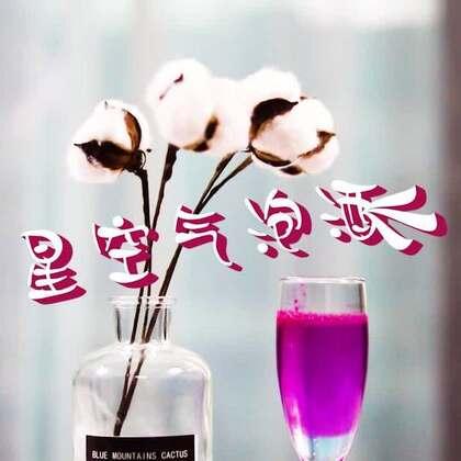 #气泡酒#90后女孩自制星空气泡酒,色泽剔透,品上一口,回味无穷!👍#美酒##生活#@美拍小助手 https://weidian.com/?userid=1251180766