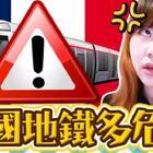 国人出行注意!巴黎地铁无数次被抢经历【大公开】如何选择安全的座位?【Utatv】@美拍小助手 #我要上热门##法国##吐槽#
