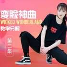 近期很火的变脸神曲#wicked#wonderland 教学分解第三段~讲解很详细,大家有不会的地方来留言给冰冰老师#舞蹈##舞林一分钟#
