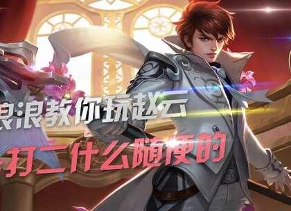 王者荣耀:赵云终于崛起,小浪浪告诉你如何玩好赵云#王者荣耀##小浪浪##游戏#