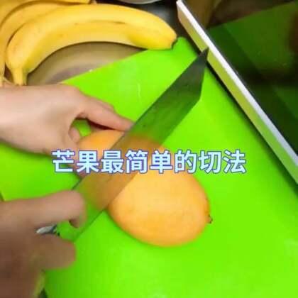 新技能 超级爱吃芒果 试过很多方法 这个最简单 吃起来方便 而且还不浪费 这个季节的芒果好甜 有多少宝宝跟我一样爱吃芒果😄双击66666666阿哈哈哈#教你如何切芒果#