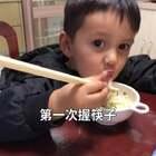 到了中国真是不一样,不仅中文慢慢跟上来了,而且还要跟每个人一样用筷子吃饭,第一次用筷子,还没来得及教他使用方法,结果出乎我意料!@宝宝频道官方账号 @美拍小助手 #宝宝##宝宝学用筷子#