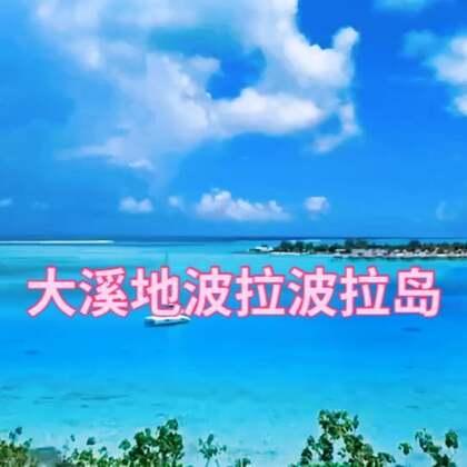 #i like 美拍##带着美拍去旅行#终极海岛-大溪地波拉波拉岛拥有世界上最美丽的潟湖!美到冒泡![太阳]@小冰 @美拍小助手 #大溪地波拉波拉#