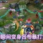 #游戏##王者荣耀#情侣的力量...